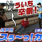 ボートレース【ういちの江戸川ナイスぅ〜っ!】#080 ういち卒倒!ナイスぅ〜っ!カップ初日 後半戦