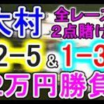 【競艇・ボートレース】大村で全レース「1-2-5」&「1-3-4」2点賭け12万円勝負!!
