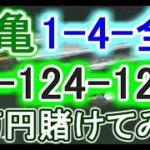 【競艇・ボートレース】丸亀で「1-4-全」&「24-124-1246」4万円賭けてみた!!