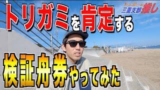 【競艇・ボートレース】1日本場で楽しく舟券したいなら『トリガミ上等』でいくといい訳とは
