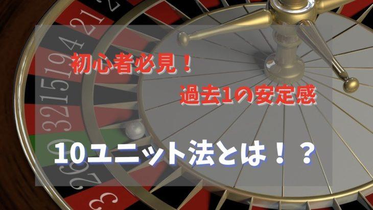 海外のカジノで大ブームの人気の必勝法♪その【10ユニット法】とは?