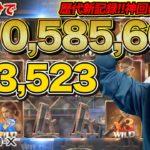 🔥まさに大事故!1000万配当の衝撃【オンラインカジノ】【DEAD OR ALIVE2】【CASINO-X  kaekae】