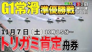 【競艇・ボートレース】10:15〜G1常滑準優勝ライブ配信『シュガーの宝舟』ライブ配信『シュガーの宝舟』