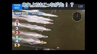 【ボートレーススタート事故特集】11月号 その1