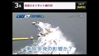 【ボートレースアクシデント集】11月号 11月1日~7日 その2