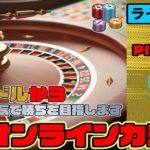 (1)100ドルを本気で増やせ【Play Amo】【オンラインカジノ】