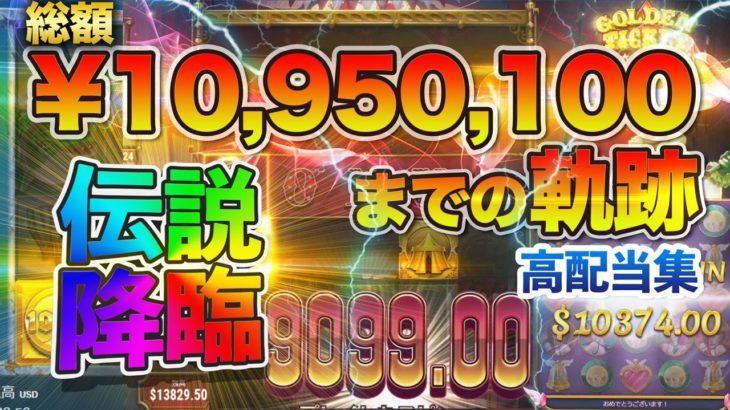 1100万円分の高配当クリップ集【オンラインカジノ】【kaekae】