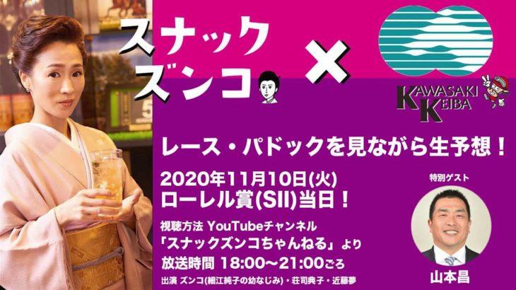 スナックズンコ×川崎競馬生配信11月10日18:00〜ローレル賞