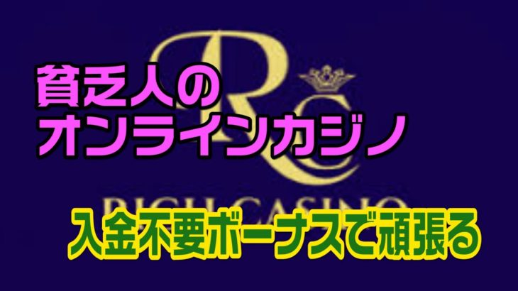 オンラインカジノライブ配信11/11 貧乏人バージョン