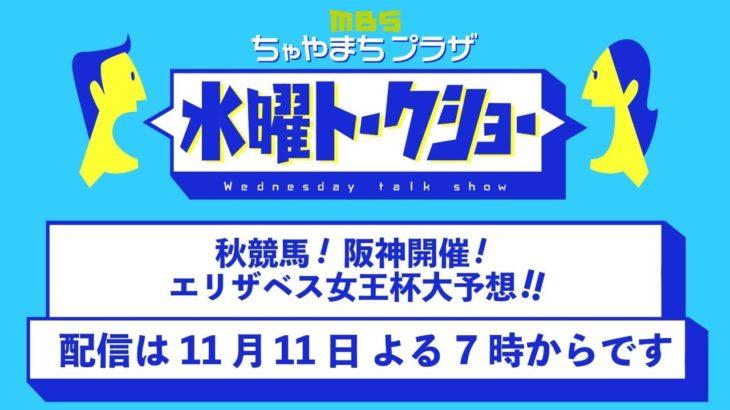 【水曜トークショー】秋競馬!阪神開催!エリザベス女王杯大予想!!(11/11 よる7時ライブ配信)