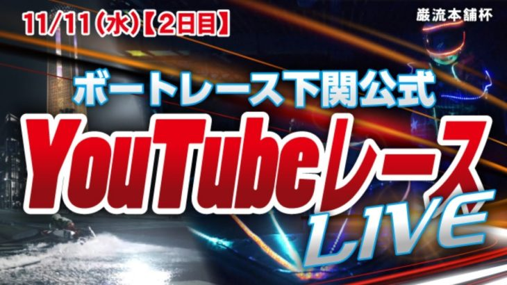 11/11(水)【2日目】巌流本舗杯【ボートレース下関YouTubeレースLIVE】