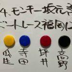 11/14.モンキー坂元予想!ボートレース福岡 12R 優勝戦