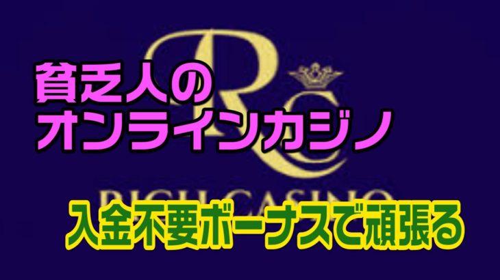 オンラインカジノライブ配信11/15 貧乏人バージョン
