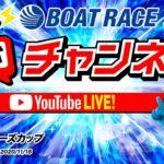 11/18(水)「ビッグベアーズカップ」【最終日】