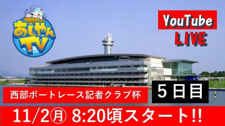 【11月2日(月)】西部ボートレース記者クラブ杯  ~5日目~