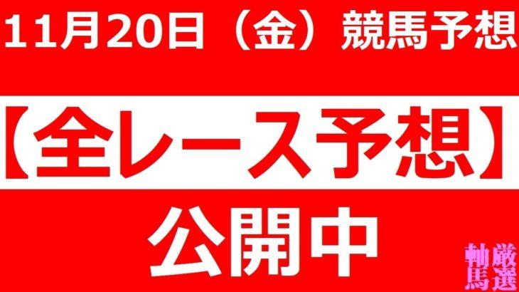 11/20(金) 【全レース予想】(全レース情報)■笠松競馬■