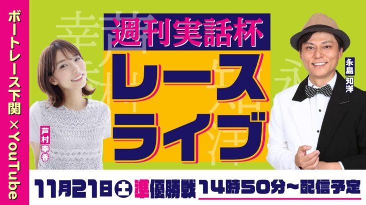11/21(土)【3日目・準優勝戦】週刊実話杯【ボートレース下関YouTubeレースLIVE】