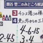 ボートレース桐生生配信・みんドラ11/22(みんなのドラキリュウライブ)レースライブ