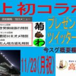 【重大告知】11月23日(月祝)高知競馬現地訪問企画!