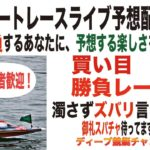 ボートレースライブ 11/24徳山競艇二日目 BP呉開設28周年記念日本MB選手会会長賞