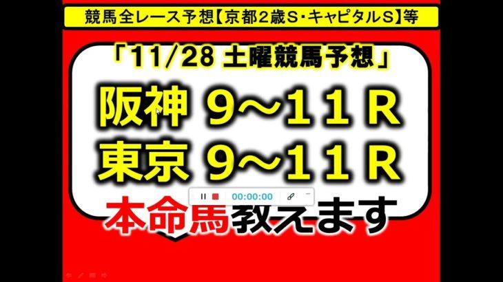 【競馬予想】11月28日(土) 全レース予想本命馬を無料公開!