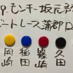 11/29.モンキー坂元予想!ボートレース蒲郡 12R 優勝戦