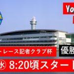 【11月4日(水)】西部ボートレース記者クラブ杯    ~優勝戦日~