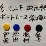 11/5.モンキー坂元予想!ボートレース常滑 10R