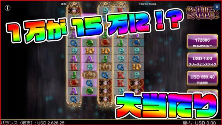 (高配当)1撃15万!!WHITE RABBIT【オンラインカジノ】