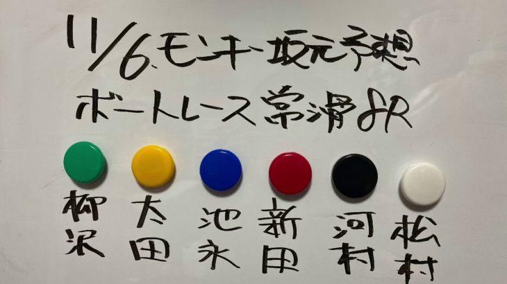 11/6.モンキー坂元予想!ボートレース常滑 8R