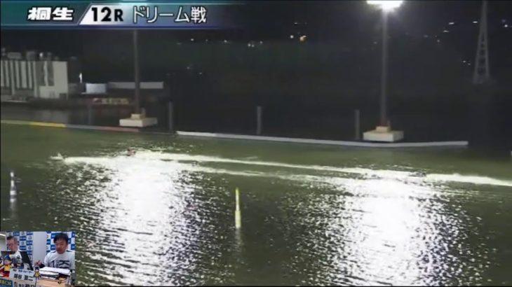 ボートレース桐生生配信・みんドラ11/8(みんなのドラキリュウライブ)レースライブ