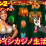 オンラインカジノ生活 118日目 【シーズン2】