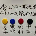 11/8.モンキー坂元予想!ボートレース常滑 12R 優勝戦