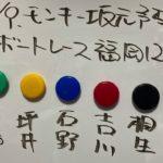 11/9.モンキー坂元予想!ボートレース福岡 12R ドリーム戦!