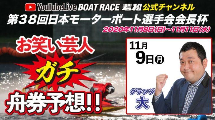 11/9(月)【公式】BOAT RACE若松 第38回日本モーターボート選手会会長杯【2日目】
