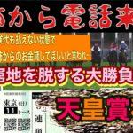 【窮地競馬】約12万以上の車検払うために天皇賞秋に大金勝負!