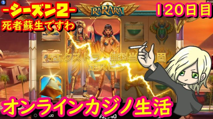 オンラインカジノ生活 120日目 【シーズン2】