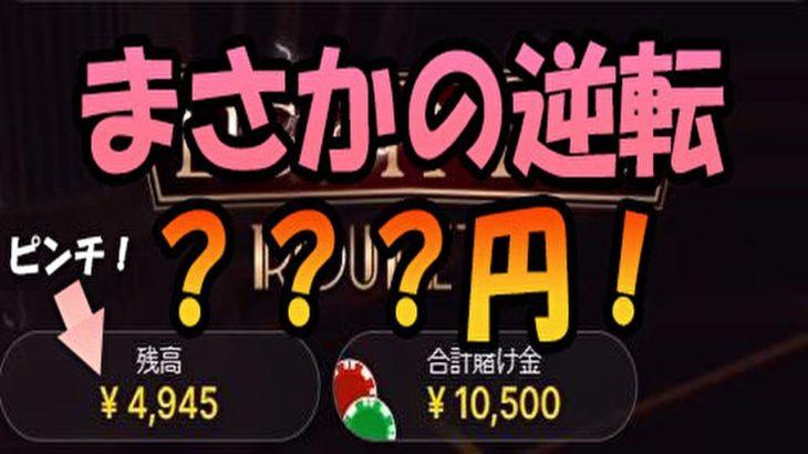 #121【オンラインカジノ ルーレット】ボロ負け逆転可能?