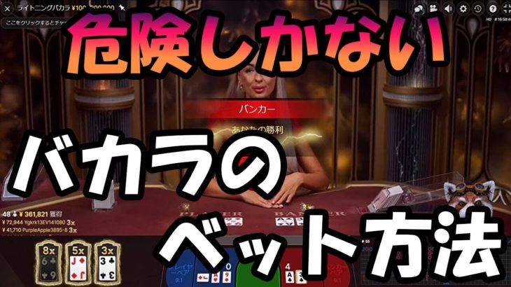 #122【オンラインカジノ バカラ】危険❣中毒バカラにご注意☠