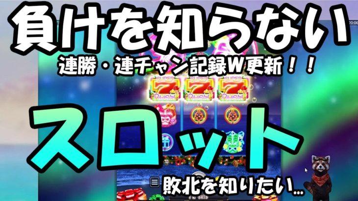 #124【オンラインカジノ スロット】無敗・連チャン記録達成! 無敗伝説降臨