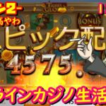 オンラインカジノ生活 128日目 【シーズン2】