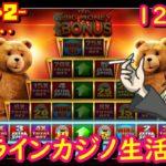 オンラインカジノ生活 129日目 【シーズン2】