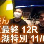 よっさん 競馬 東京最終 12R 河口湖特別 11/0120201101(ぱるぱる・せいじ・さだ)