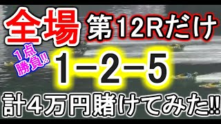 【競艇・ボートレース】全場第12R「1-2-5」1点賭け勝負!!艇ッ!!