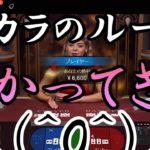 #131【オンラインカジノ|バカラ】バカラのルールわかってきたぞ!