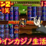 オンラインカジノ生活 133日目 【シーズン2】
