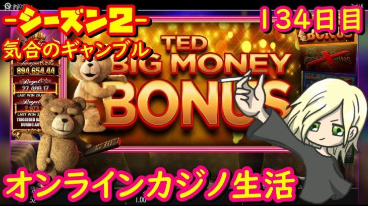 オンラインカジノ生活 134日目 【シーズン2】