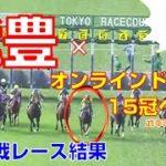 【競馬】武豊×オンラインドリーム:新馬戦レース結果(15冠ベビー)良血馬【武幸四郎調教師】