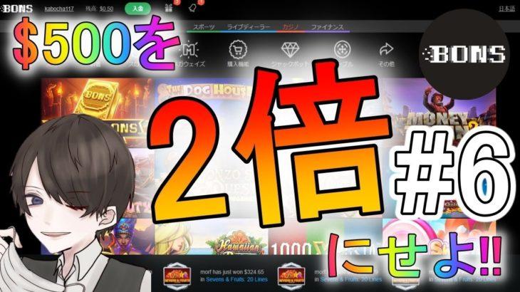 [ボロ負け中]マイナス$1500…オンラインカジノで資金を2倍に増やせ!【ボンズカジノ】#6