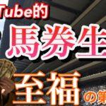 ゴンフェッショナル#19「阪神競馬場に登場!視聴者と大暴れ!?そして久しぶりの三連単勝負!」